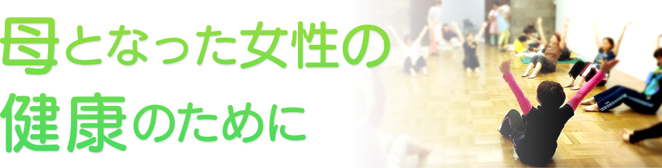 産後・更年期を運動で元気に♪ 寅嶋静香オフィシャルWEBサイト